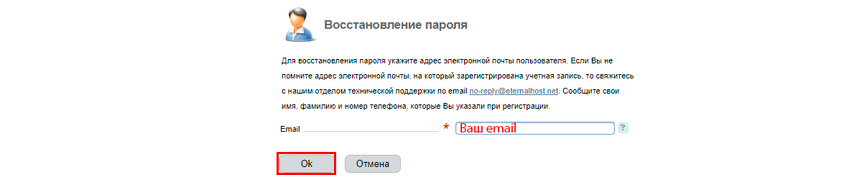 Восстановление пароля к биллингу