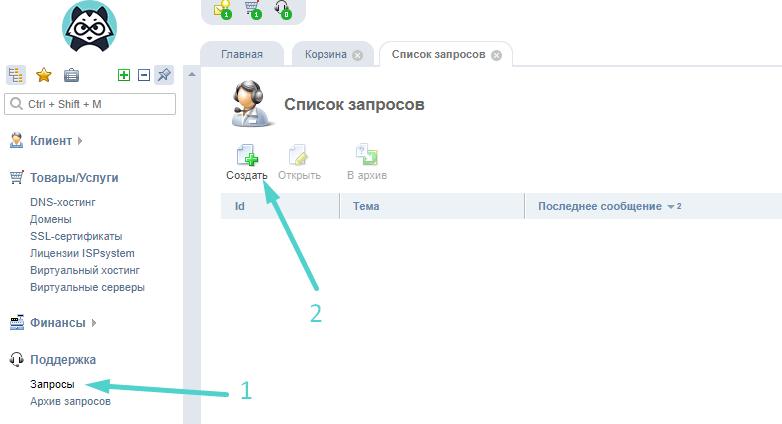 Как установить хостинг серверов на сайте как перенести сайт с хостинга джино