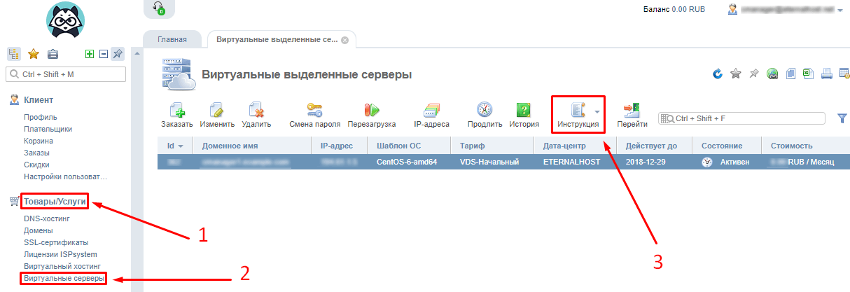 Хостинг серверов инструкция пробный хостинг minecraft