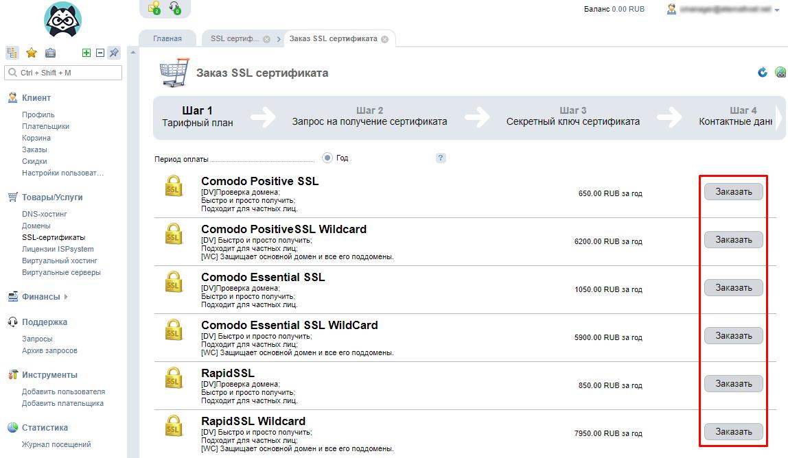 Как заказать SSL-сертификат
