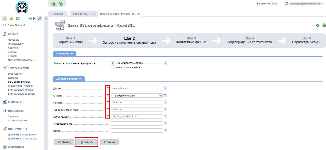 Хостинг ssl сертификатом как зарегать бесплатный хостинг