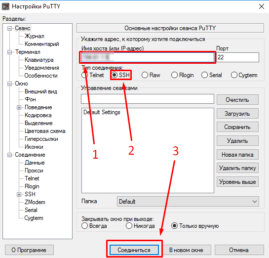 Как подключиться по SSH к виртуальному серверу? 🚩