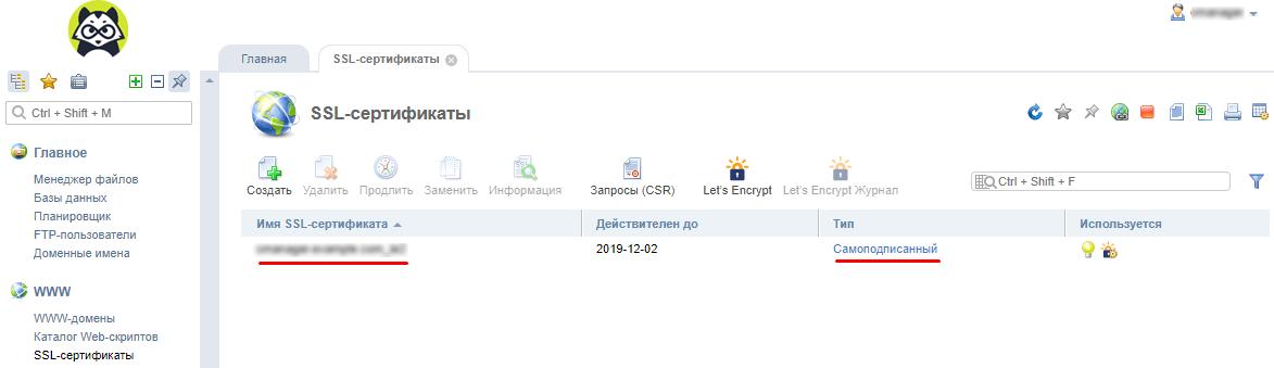 Установка SSL Выдача