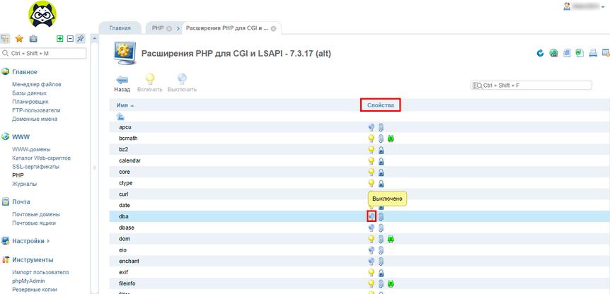 Как включать PHP модули в ISPmanager