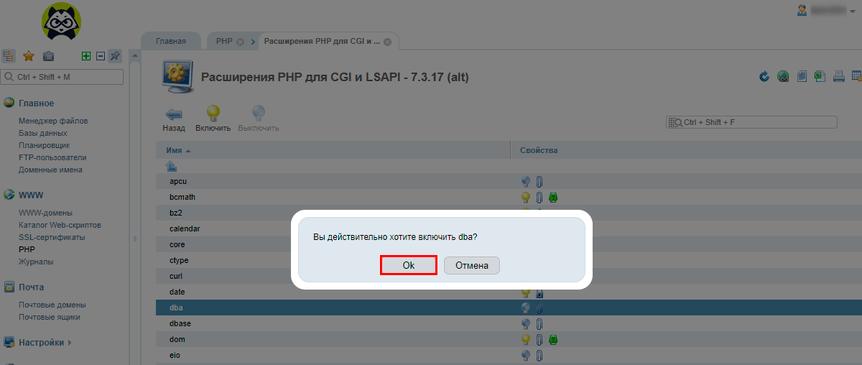 Как включать PHP модули в ISPmanager 1