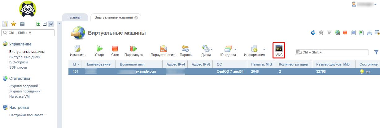перезапуск смена пароля VDS centos7