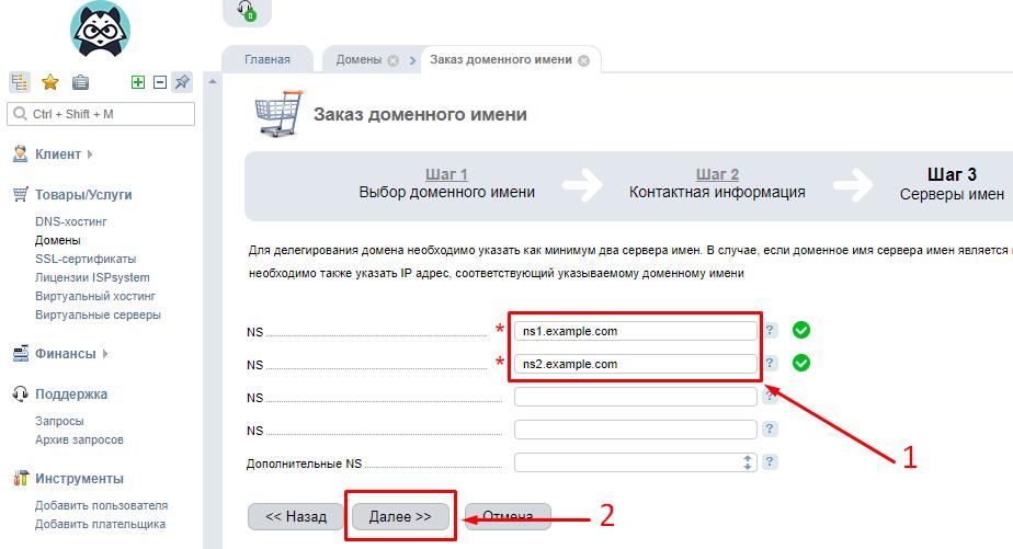 Зарегистрировать сервер хостинге бесплатный хостинг для размещения страницы