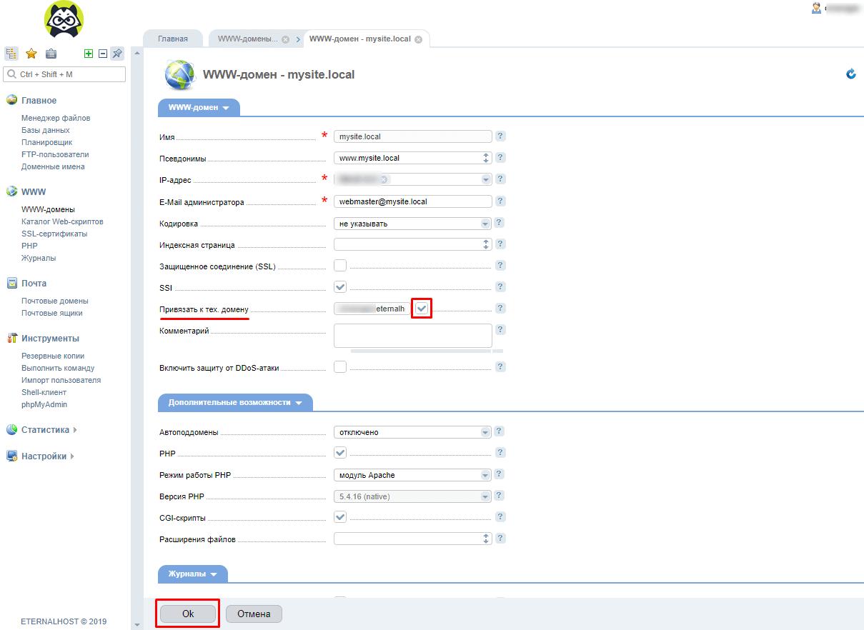 Как воспользоваться бесплатным техническим доменом