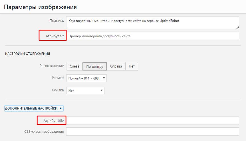 alt и title в WordPress