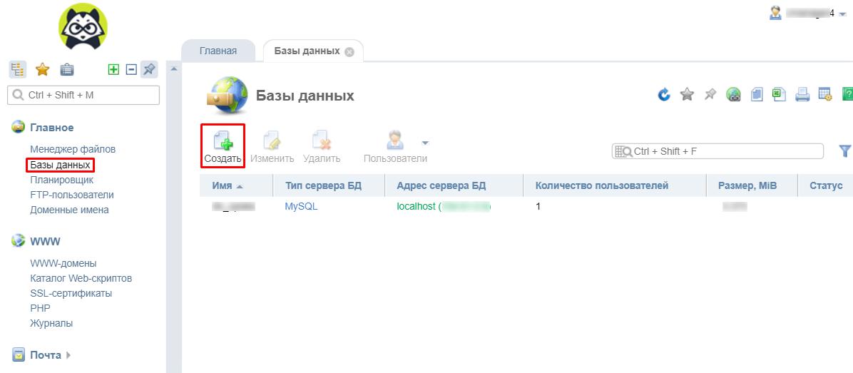 Как разместить сайт в ISPmanager - базы данных