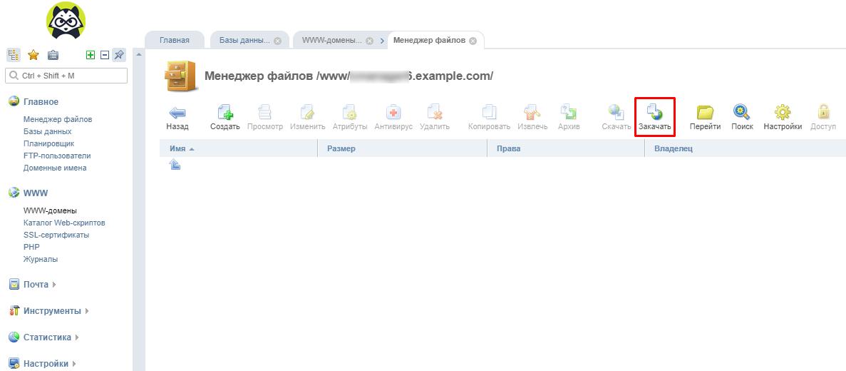 Как разместить сайт в ISPmanager