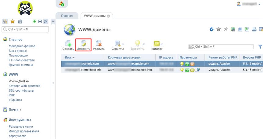 Как добавить домен