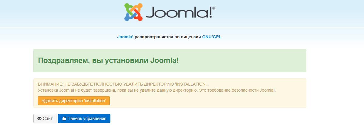 Как установить Joomla на хостинг за 5 минут 🚀