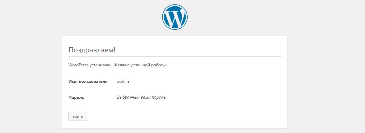 Установка WordPress на хостинг — пошаговая инструкция