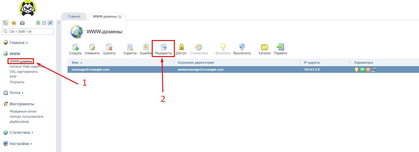 Как сделать 301 редирект -ISPManager