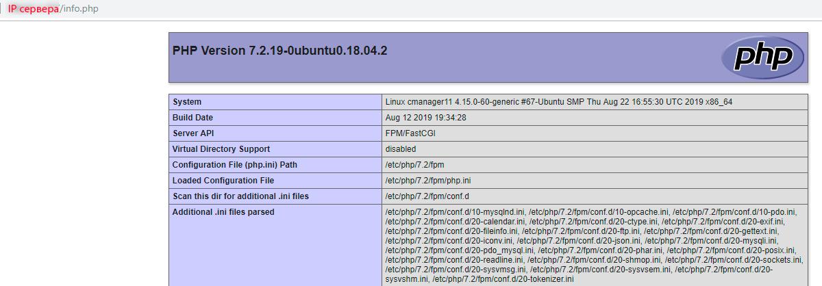 Как установить и настроить LEMP-стек на Ubuntu 18.04