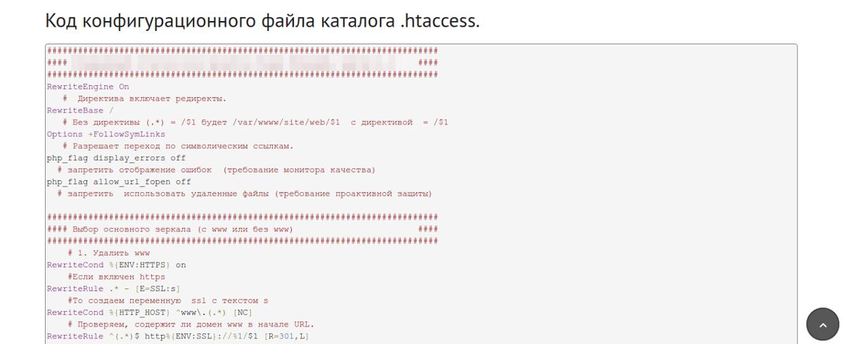 Редирект через файл .htaccess