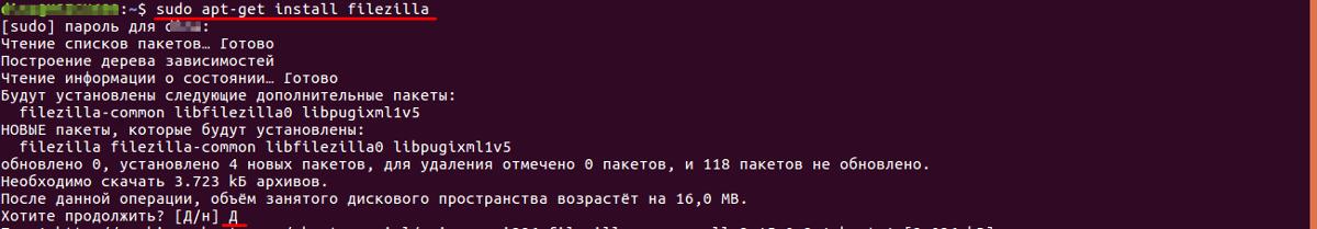 Команда install filezilla