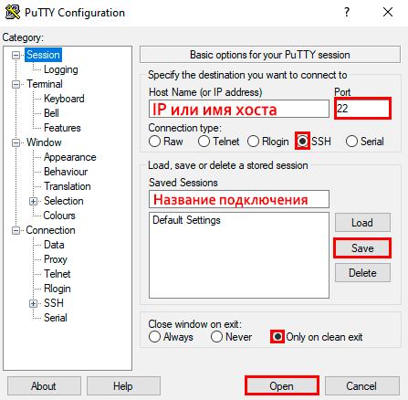 Соединение с удаленным сервером PuTTY