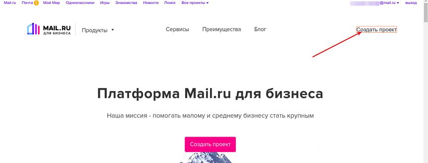 MAIL.RU подключение через bizml.ru
