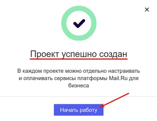 Подключение через bizml.ru - успешное создание
