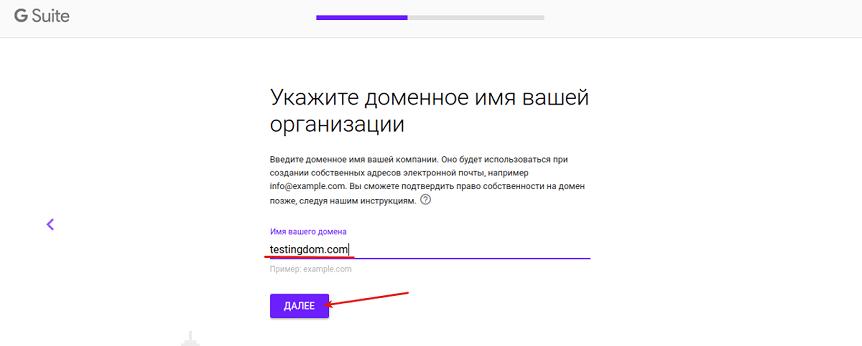 Зарегистрироваться G Suite - имя домена гугл