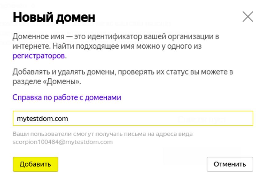 Яндекс Коннект добавление домена