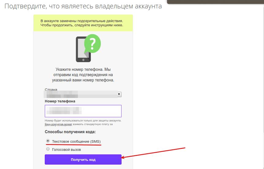 Зарегистрироваться G Suite - код подтверждения
