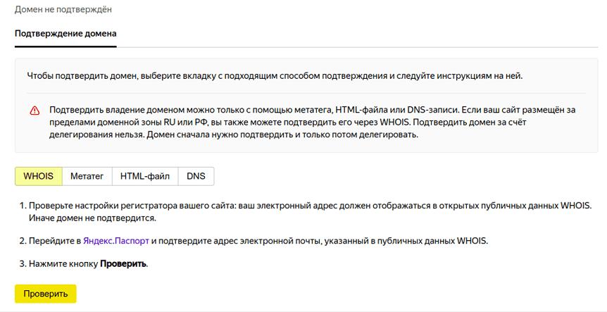 Яндекс Коннект подтверждение домена