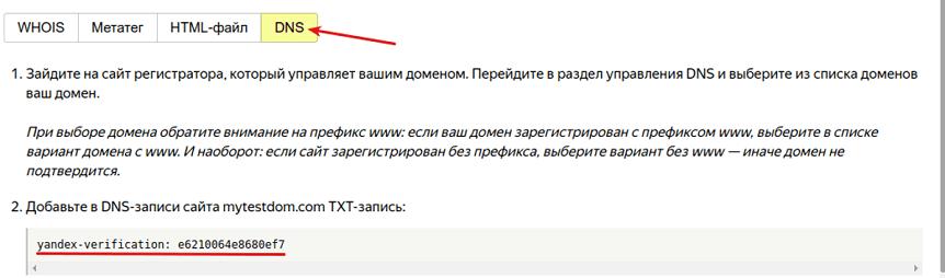 Копирование DNS записи