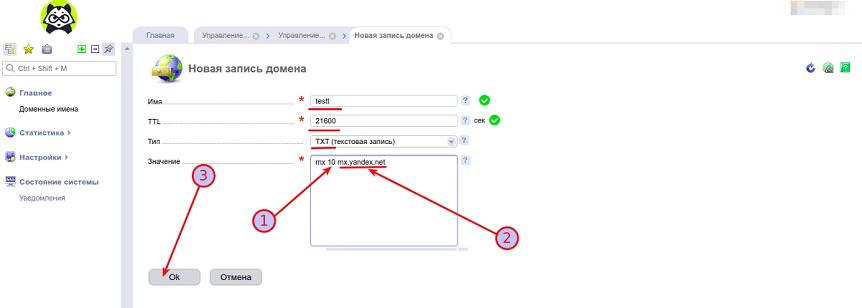 Алгоритм настройки MХ-записи