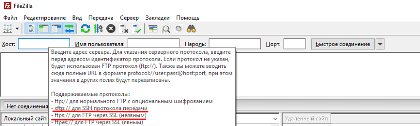 FileZilla - соединение по SFTP