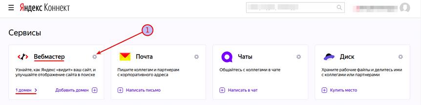 Делегирование домена Яндекс