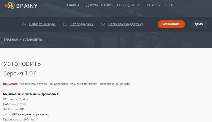 Установка и настройка BrainyCP на VDS с CentOS - стартовая страница