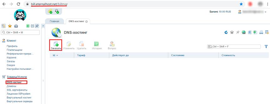сервер vds с защитой от ддос атак