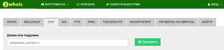 Проверка DNS-записей домена - 2whois.ru