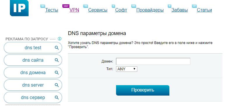 Проверка DNS-записей домена - 2ip