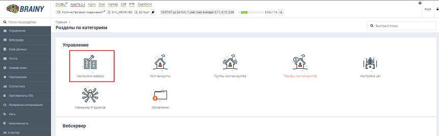 Установка и настройка BrainyCP на VDS с CentOS - административная панель