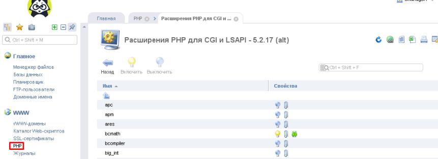 Как включить LSAPI1