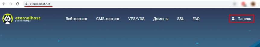 Все о веб-хостинге - вход в билинг-панель
