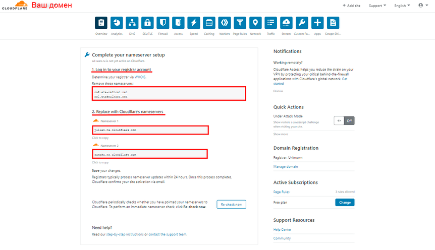 Изменение NS-серверов домена
