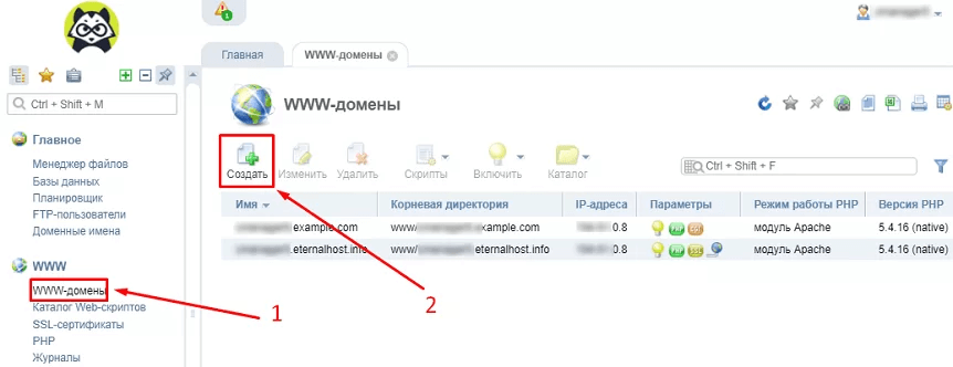 Добавление домена на другой хостинг ISPManager