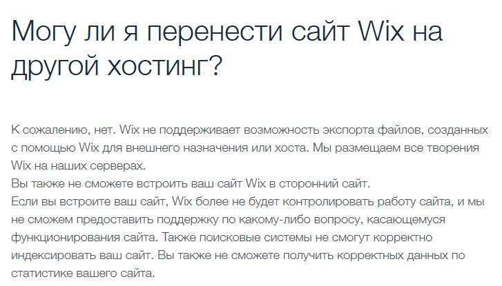 Перенос сайта на конструкторе wix