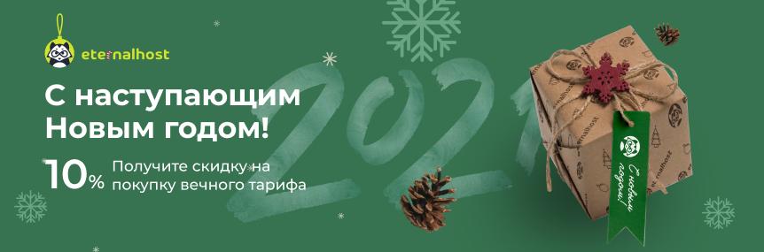 С Новым 2021 годом, друзья!